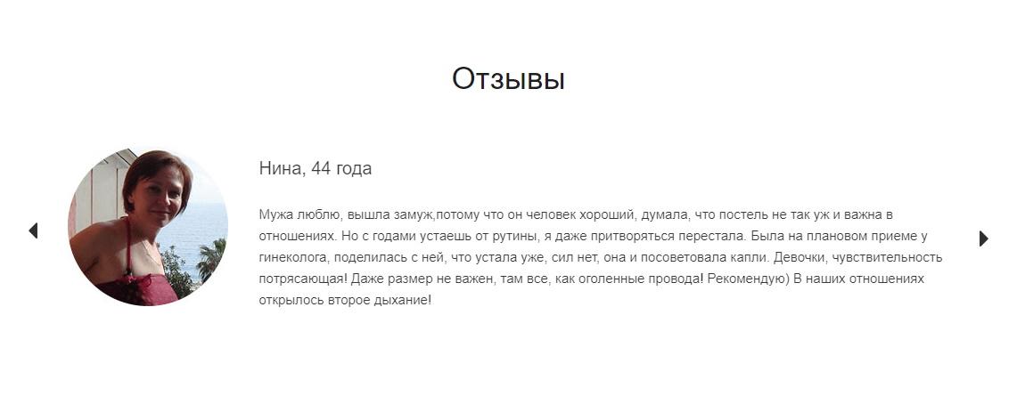купить женский возбудитель в Рыбинске
