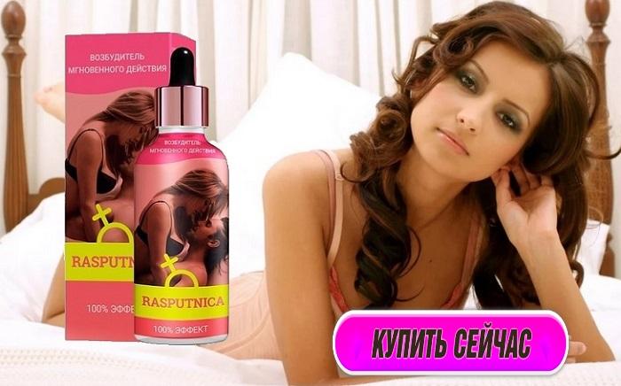 купить женский возбудитель в Новочеркасске