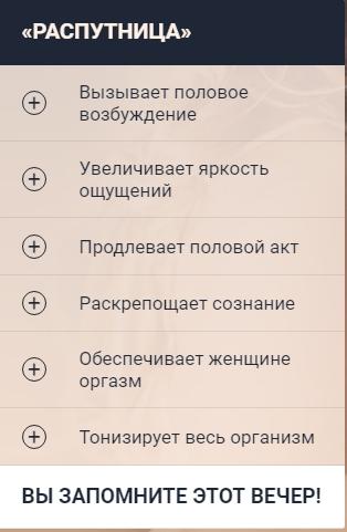 купить женский возбудитель в Рубцовске