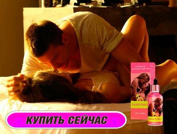 купить возбудитель в Ровно
